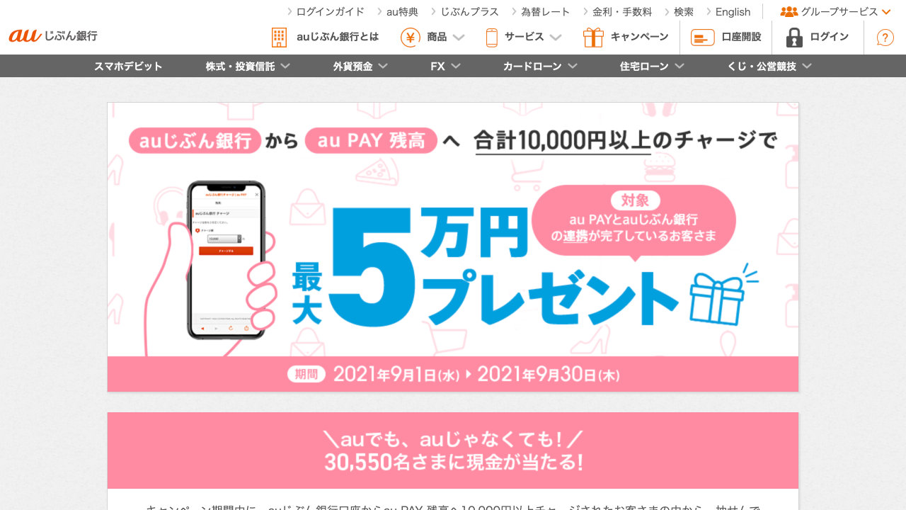 【au PAY】「auじぶん銀行」から残高チャージすると最大5万円が当たる