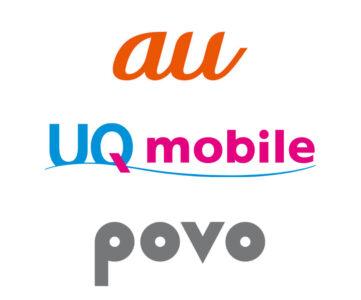 【比較】au・UQ mobile・povoの各サービス内容概要や料金、割引、受けられる特典の違い