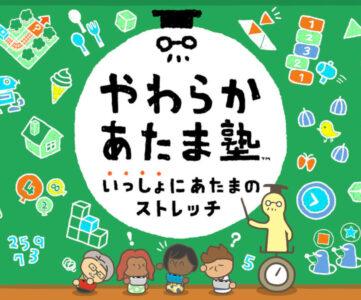 『やわらかあたま塾』がNintendo Switchで復活、遊びやすさを調整して12月発売