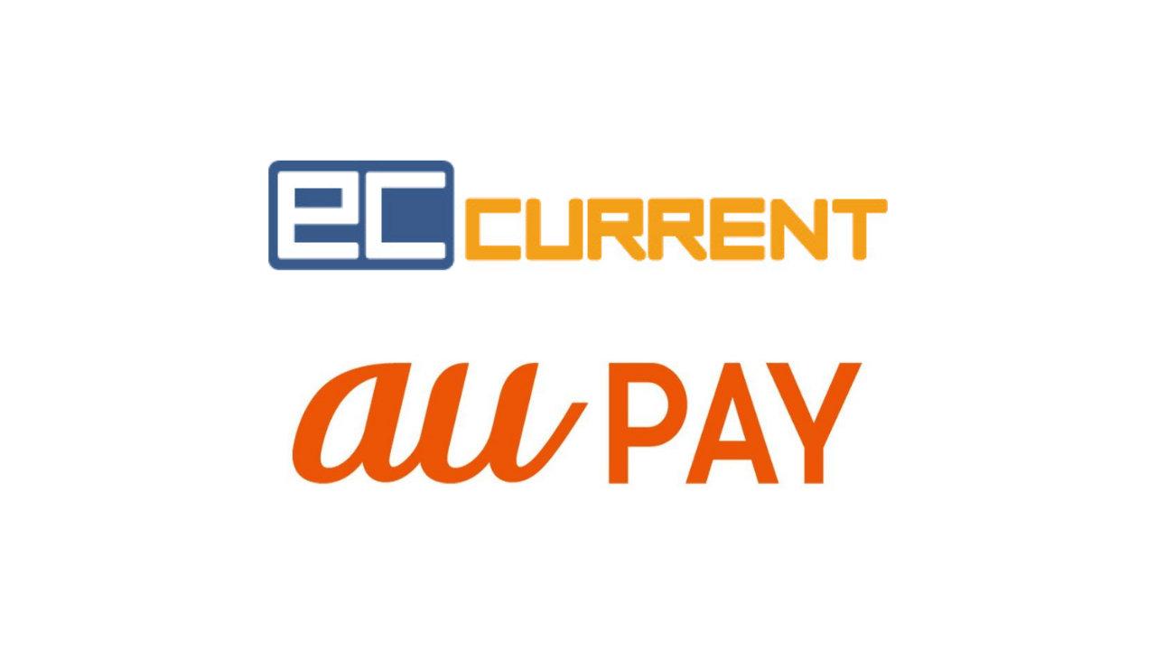 【au PAY】「ECカレント」で利用可能に