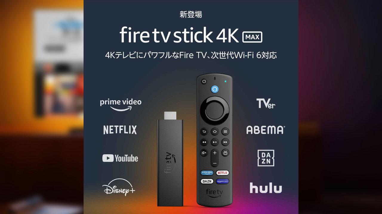 【比較】『Fire TV Stick 4K Max』登場、Wi-Fi6対応など従来モデルとの違いや変更点・進化したポイント