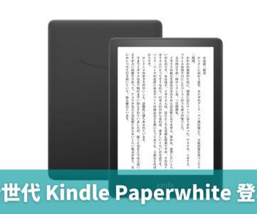 【比較】Kindle Paperwhite シグニチャーエディションと通常モデルとの違い