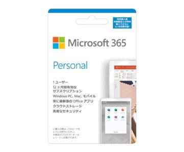 Amazon、『Microsoft 365 Personal』と対象商品を同時購入すると最大5,000円オフ