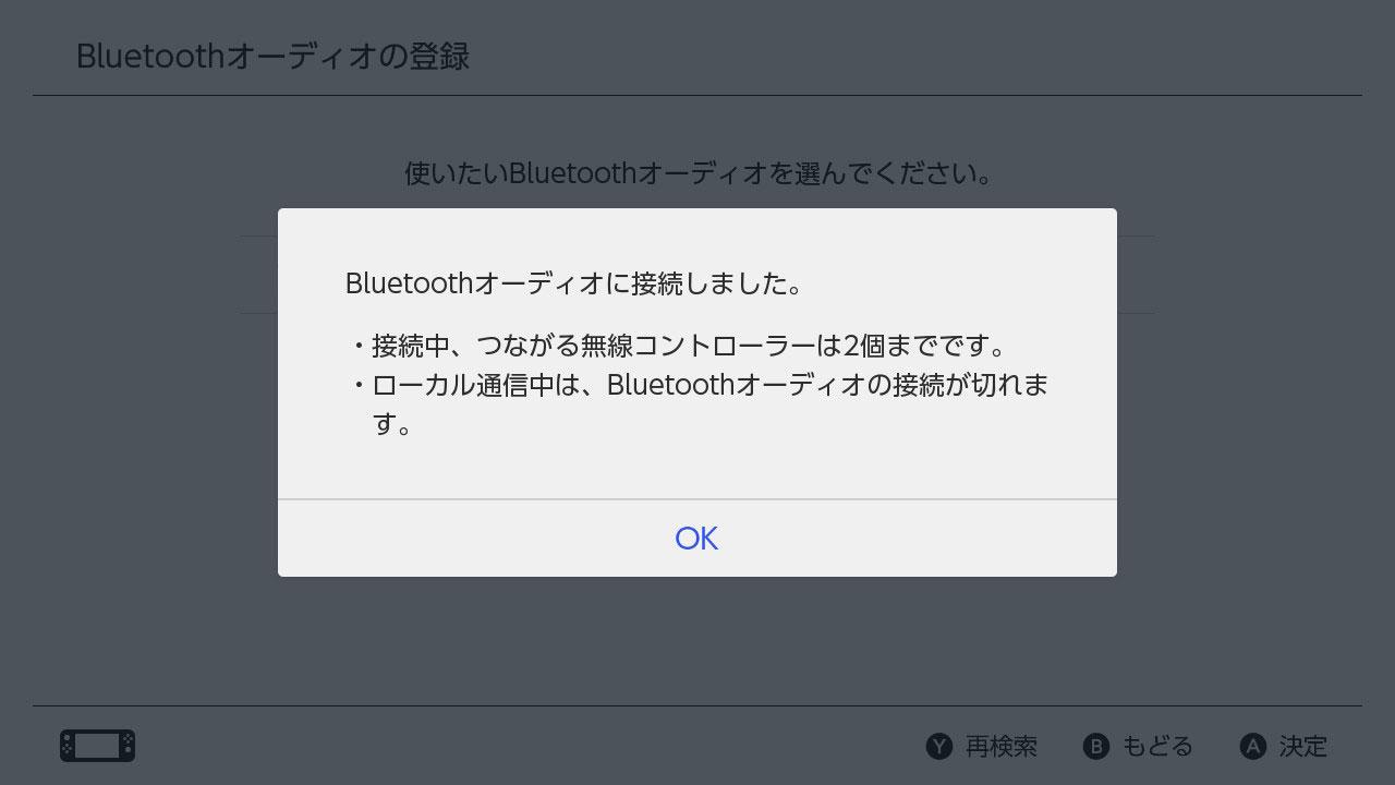 【Nintendo Switch】ついに「Bluetoothオーディオ」に対応しワイヤレスイヤホンで聴けるように、設定方法や注意点