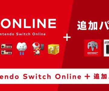 【Switchオンライン】オンラインプレイ対応、N64やメガドライブが遊べる「+追加パック」が10月下旬よりサービス開始