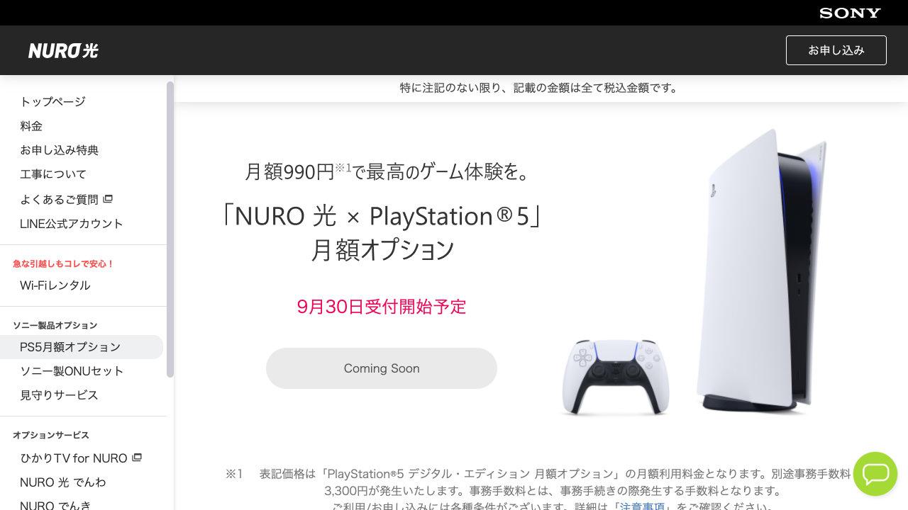 【NURO光】PlayStation 5 を月額990円から利用できるオプションサービスを提供