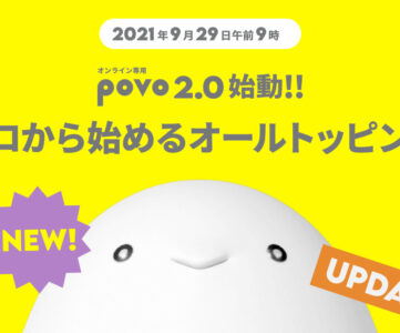 KDDI、「povo2.0」は9月29日より開始