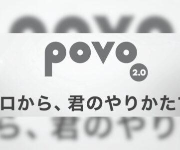 【povo2.0】基本料金0円からに刷新、サービス内容詳細や利用する際の注意点
