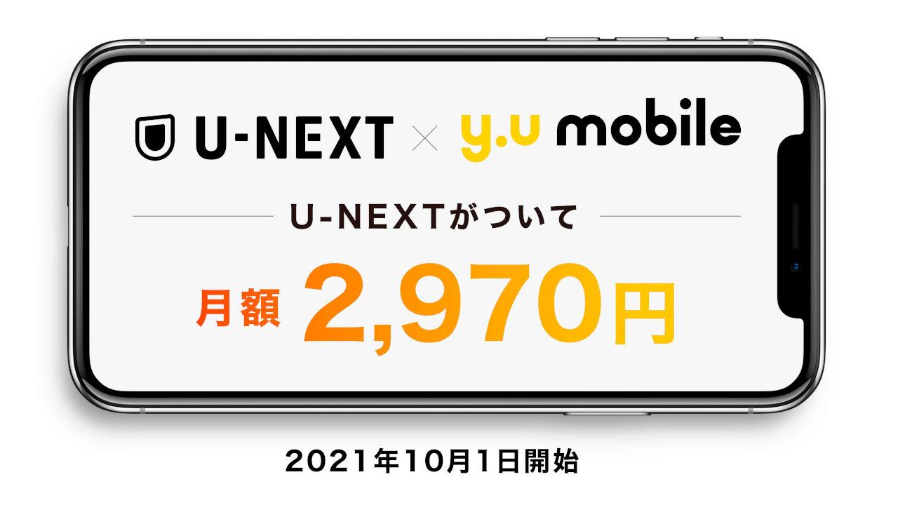 【y.u mobile】最大20GBと「U-NEXT」込みで月額2,970円の新料金プラン
