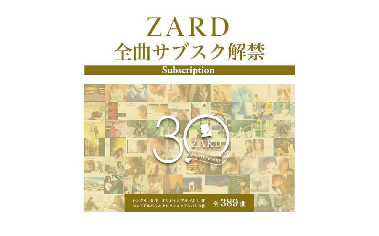 ZARDの全389曲が一斉サブスク解禁、代表曲・人気曲やセルフカバー、アルバム未収録曲「約束のない恋」も