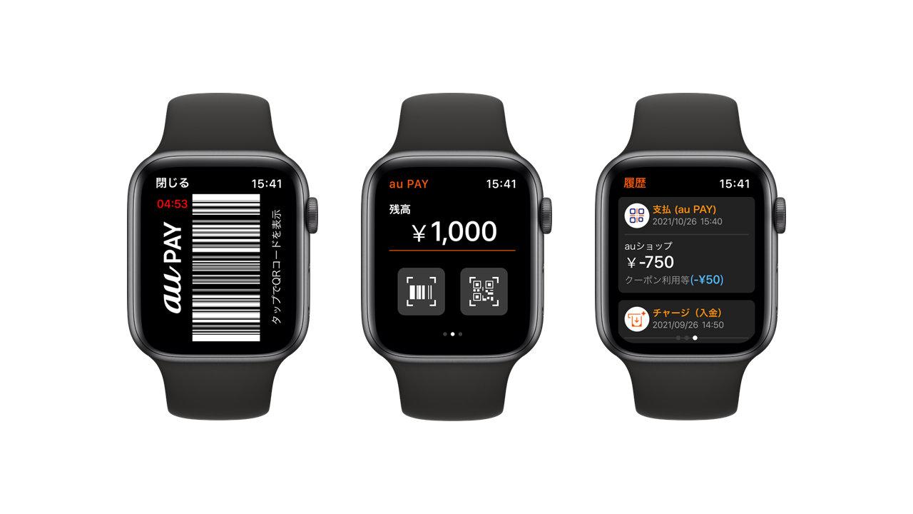 【au PAY】Apple Watch で支払いが可能に、残高・利用履歴の確認も