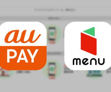 【au PAY】アプリから「menu」注文が可能に、Pontaポイントが貯まる・使える