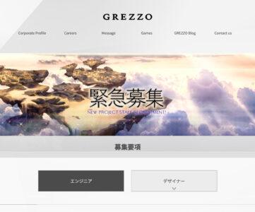 グレッゾ、再び新作オリジナルプロジェクトの開発スタッフを緊急募集