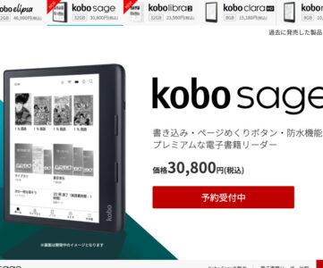 【楽天Kobo】タッチペン対応、手書きできる電子書籍リーダー「Kobo Sage」登場