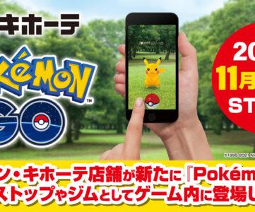 【ポケモンGO】「ドン・キホーテ」がスポンサーに、全国約460店舗がジムやポケストップとして登場
