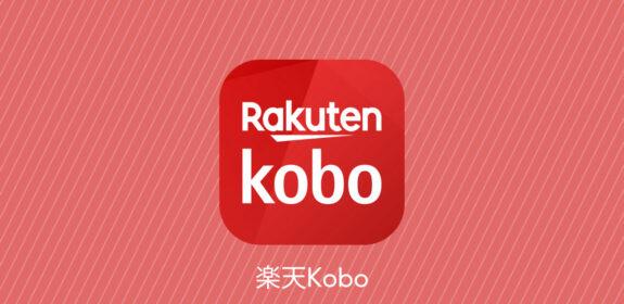 Rakuten Kobo 楽天Kobo