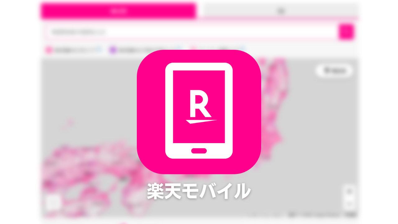 【楽天モバイル】新たに23道県で順次自社回線に切り替え、39都道府県でパートナー回線エリア終了へ