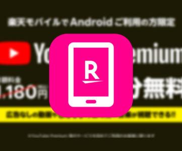 【楽天モバイル】「YouTube Premium」の3か月無料キャンペーン、Androidユーザーが対象