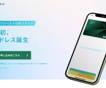 カードレス「三井住友カード(CL)」誕生、スマホから発行・利用・管理