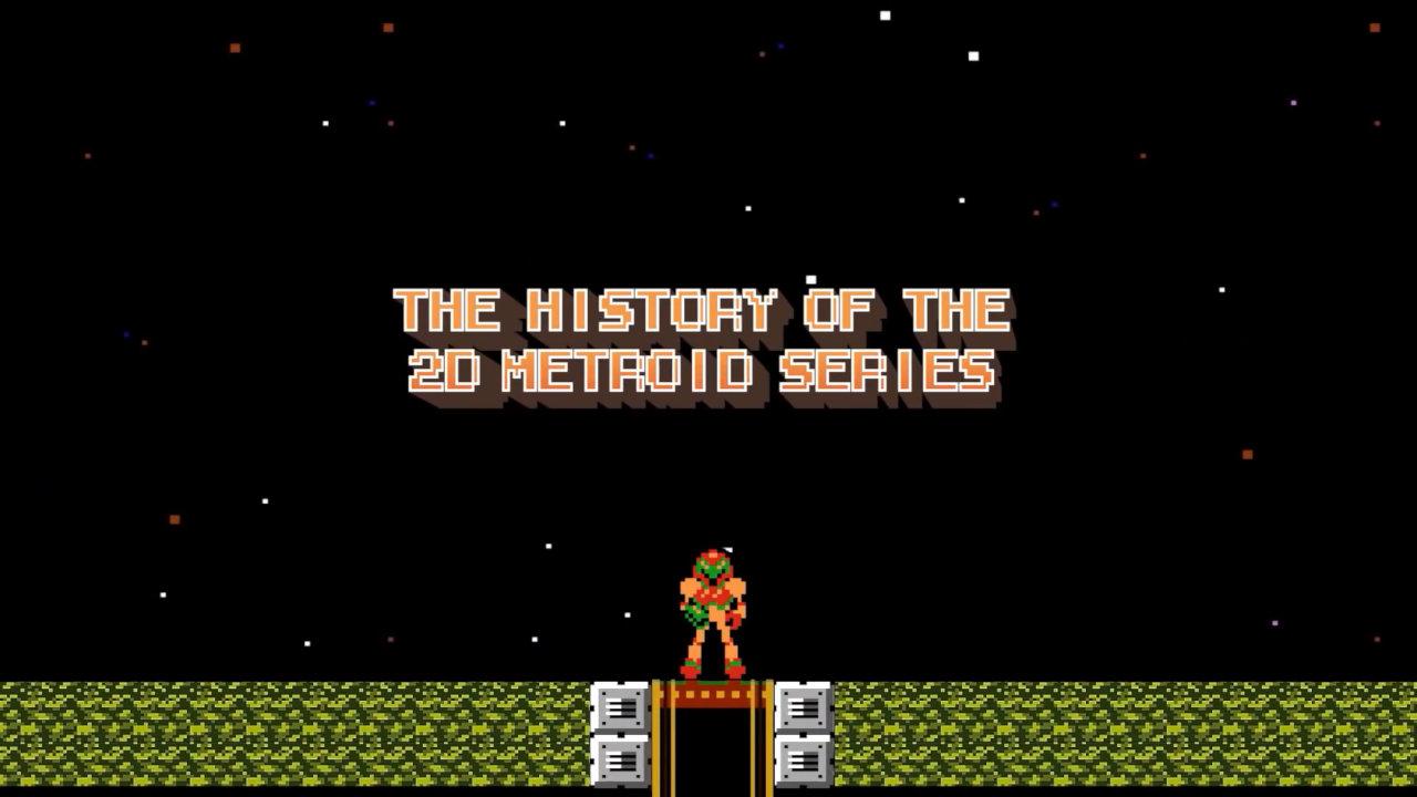 """5部作の最終章『メトロイドドレッド』発売記念、2Dメトロイドの歴史を振り返る """"The history of the 2D Metroid series"""""""