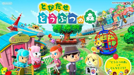 3DS『とびだせ どうぶつの森』、2013年3月末までの販売本数はダウンロード版を含めて386万本