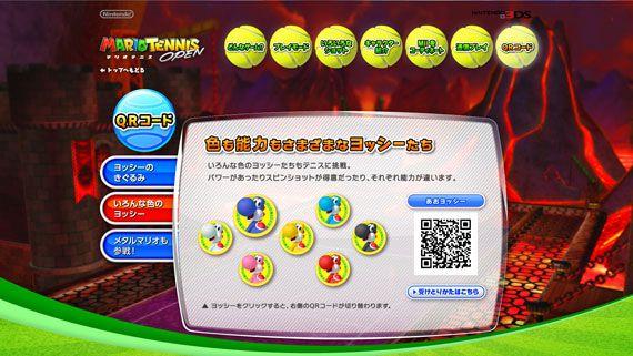 [3DS]『マリオテニス オープン』、色違いヨッシー全7色のQRコードが解禁