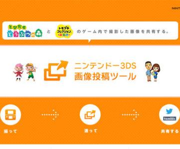 任天堂、TwitterとTumblrへ画像を投稿できる公式「ニンテンドー3DS画像投稿ツール」をリリース