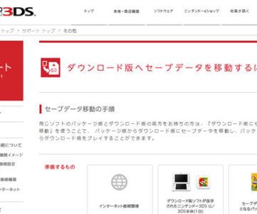 任天堂、3DSソフトパッケージ版からダウンロード版へのセーブデータ移行ツールを配信
