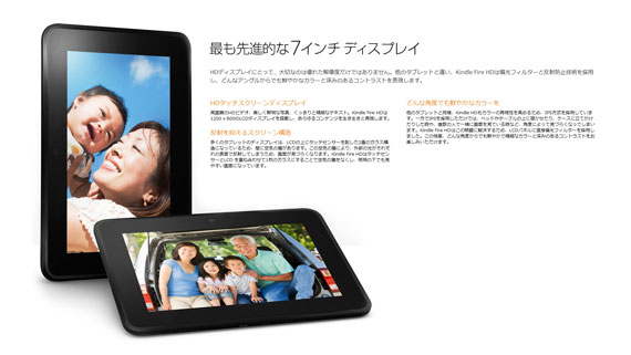 Amazonの「Kindle」が遂に日本でも発売。「Kindle Paperwhite」は8,480円、「Kindle Fire HD」は15,800円から