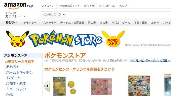 『ポケモンストア』がAmazon.co.jpに出店。1万点以上を揃え、オリジナルグッズも一部販売