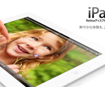 アップル、「iPad Retinaディスプレイモデル」に128GB版を追加。Wi-Fiモデル66,800円、セルラー+Wi-Fiモデル77,800円