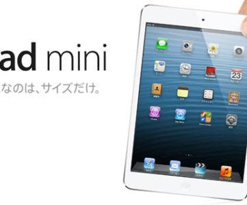 アップル、新しいMacファミリーや第4世代iPad、iPad miniを発表