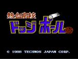 [FC/VC] くにおくんスポーツの原点『熱血高校ドッジボール部 / テクノスジャパン(1988)』