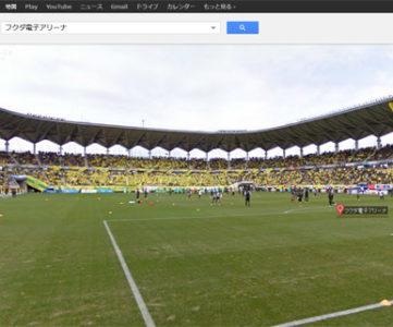 フクアリがGoogleストリートビューに対応。『Wii Street U』からも閲覧できます