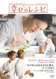 幸せのレシピ 特別版 [DVD  / キャサリン・ゼタ=ジョーンズ、アーロン・エッカート、スコット・ヒックス