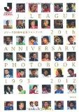 Jリーグ20周年記念フォトブック  / 東邦出版
