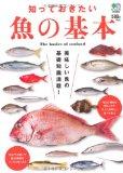 知っておきたい魚の基本  / エイ出版社