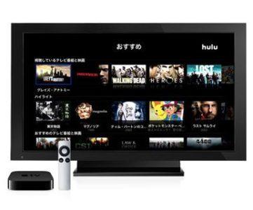 Huluが日本国内「Apple TV」へ対応。対応プラットフォームがさらに拡大