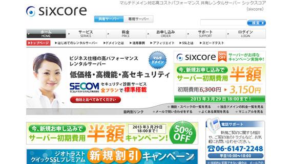 WordPress:さくらインターネットからシックスコアへサーバー移転
