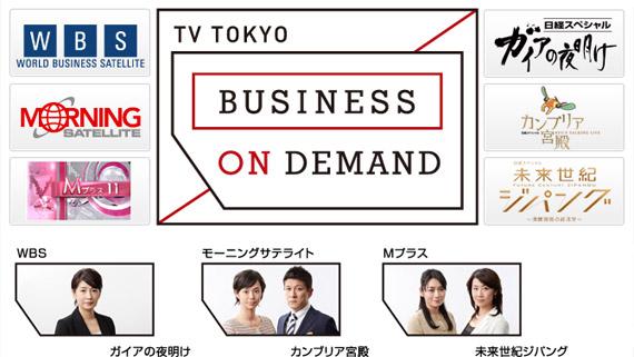 WBSなどビジネス系6番組を視聴可能な「テレビ東京ビジネスオンデマンド」、18日よりサービス開始。3-4月は無料キャンペーンも