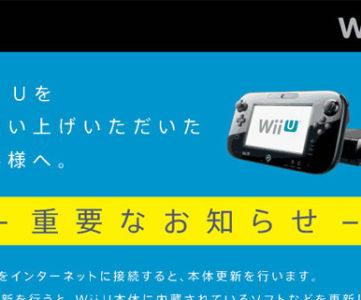 Wii U、更新データをダウンロード中でもゲームを遊べます