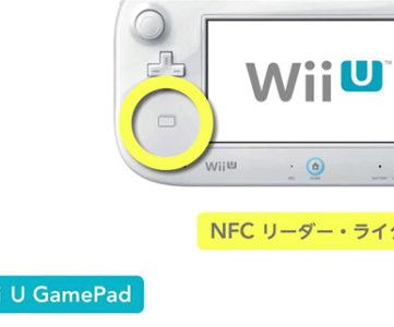 任天堂の宮本茂氏、NFC機能活用は「最優先」。年内には活用事例の発表も