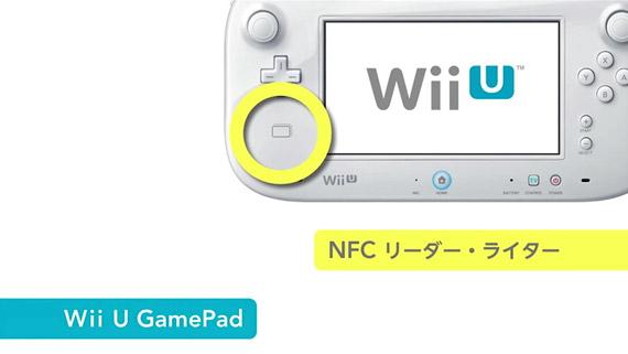 任天堂、Wii U GamePadに搭載のNFC機能は決済の他にゲームにも活用