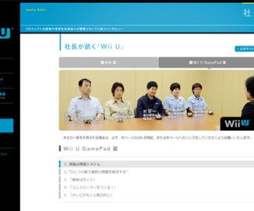 社長が訊く『Wii U』Wii U GamePad篇が公開。使いやすさとデザイン性のバランス