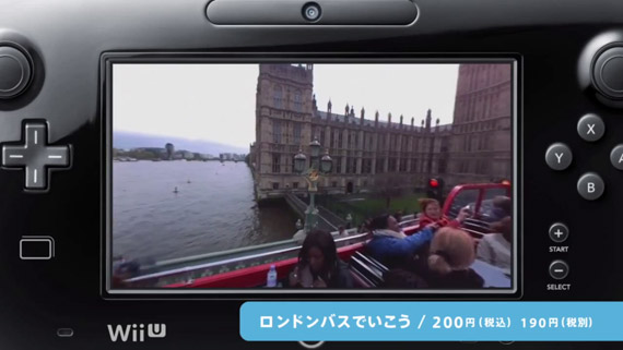 WiiU_PanoramaView