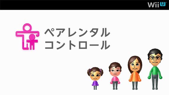 Wii U、ペアレンタルコントロールは各ユーザーごとに設定可能。予測変換もユーザーごとに管理