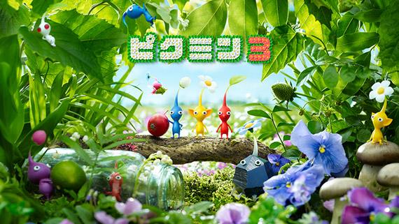 Wii U『ピクミン3』(PIKMIN 3)情報 まとめ
