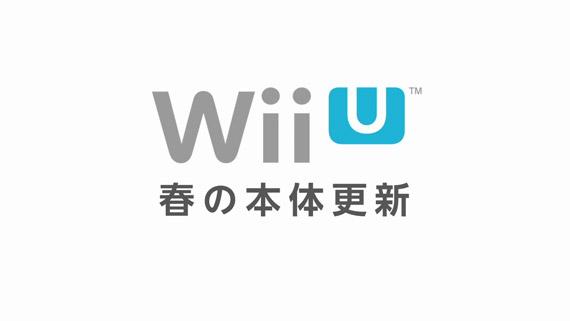 Wii U 春の本体更新