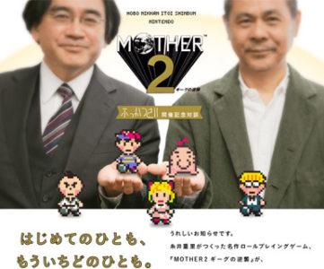「はじめてのひとも、もういちどのひとも。」、ほぼ日で任天堂・岩田社長と糸井重里氏による『MOTHER2 ギーグの逆襲』ふっかつさい開催記念対談が掲載