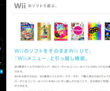 任天堂、Wii UのWii互換機能『Wiiメニュー』情報を開示。GamePad機能の利用不可、HD表示は非対応など